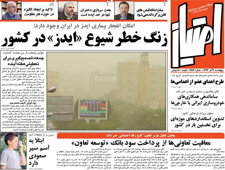 زنگ خطري براي ايرانيان
