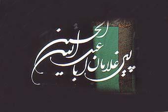 پيرغلامان امام حسين (ع)