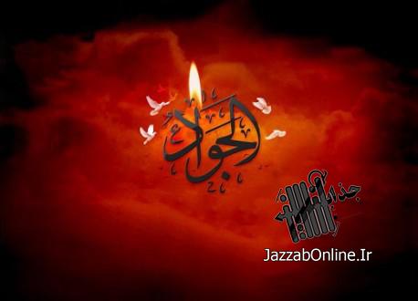اس ام اس های جدید شهادت امام جواد