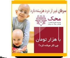 موسسه حمایت از کودکان,محک