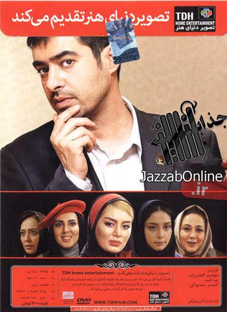 دانلود رایگان فیلم ایرانی پنج ستاره با لینک مستقیم