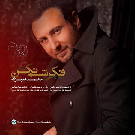 Mohammad Alizadeh - Fekresham Nakon