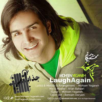 دانلود آهنگ جدید محسن یگانه دوباره بخند