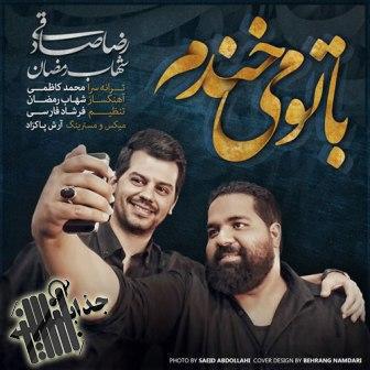 دانلود آهنگ جدید رضا صادقی و شهاب رمضان با تو میخندم