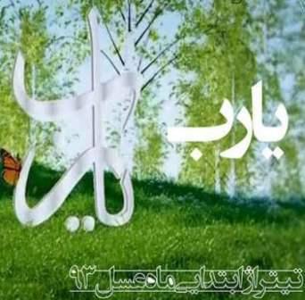 دانلود تیتراژ یارب ماه عسل 93 شبکه سه