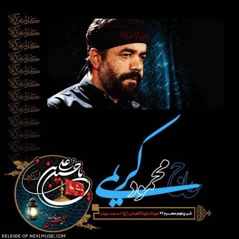 دانلود مداحی محمود کریمی به نام شب پنجم محرم ۹۳