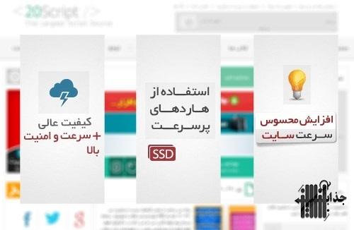 بنر لایه باز PSD سایت میهن وب هاست