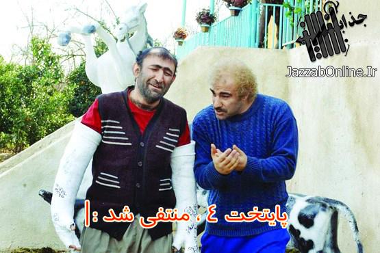 ساخت پایتخت 4 لغو شد ، عید 94 بدون پایتخت 4