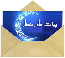 اس ام اس های جدید ماه رمضان 93