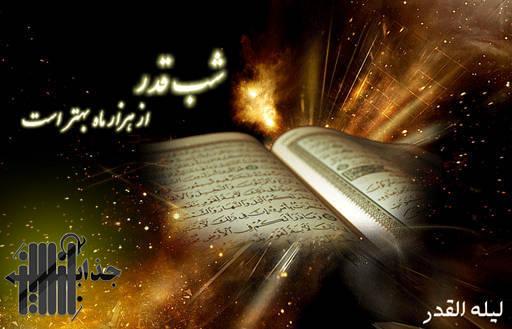 عکس قرآن و شب قدر رمضان