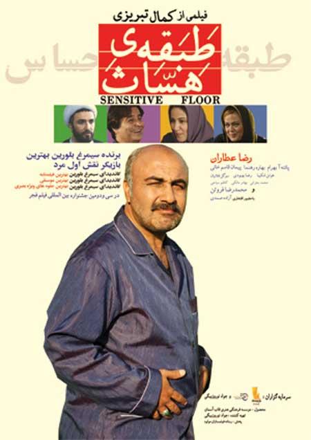 دانلود فیلم سینمایی طبقه حساس با لینک مستقیم