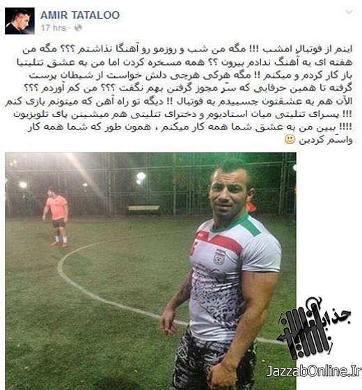امیر تتلو فوتبالیست میشود