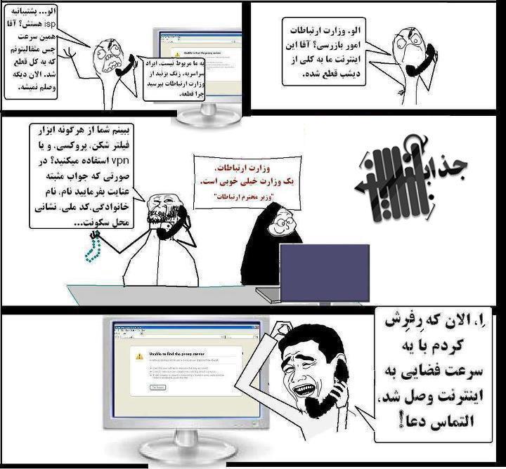 ترول خنده دار وزارت ارتباطات
