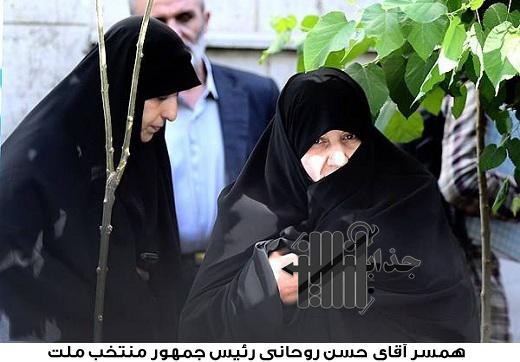 همسر حسن روحاني رئيس جمهور ايران