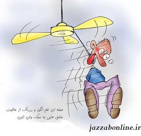 کاریکاتورهای خنده دار روز ولنتاین