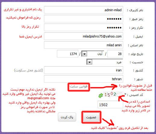 آموزش عضویت در سایت جذاب آنلاین