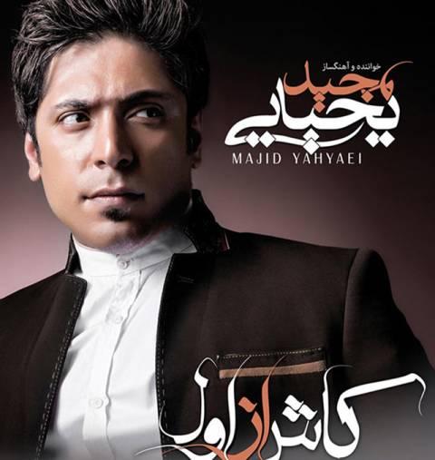 مجید یحیایی آلبوم جدید